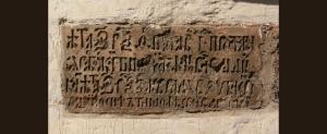Είδος γραφής της κοιλάδας του Ινδού, που χρονολογείται από 2600-1900 π.Χ και δεν έχει αποκρυπτογραφηθεί ως τις μέρες μας